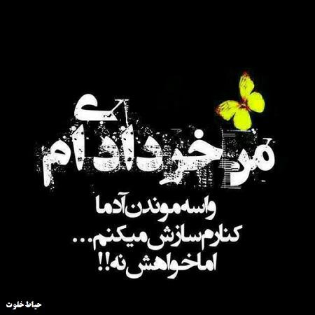 عکس نوشته من خردادی ام