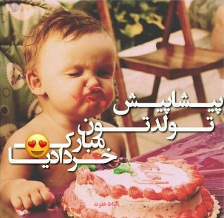 تولد خردادیا مبارک