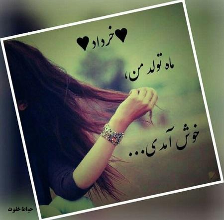 پروفایل دختر خردادی