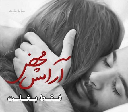 خوابیدن عاشقانه زن و شوهر