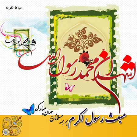 عکس تبریک عید مبعث , عید مبعث مبارک