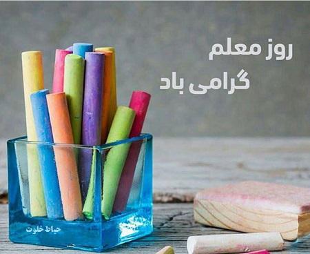 عکس نوشته روز معلم 97