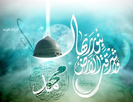 عکس نوشته حضرت محمد