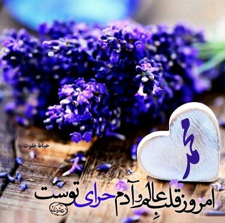 پروفایل عید مبعث