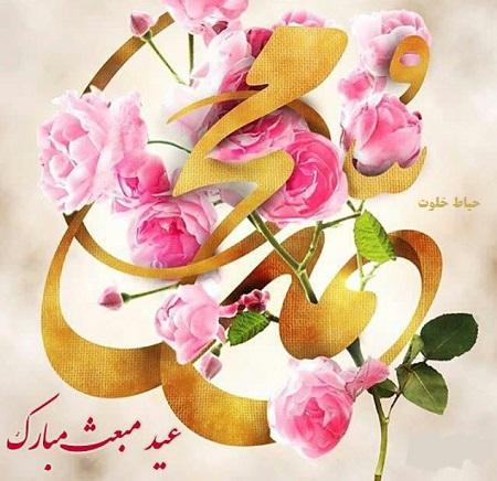 عکس برای تبریک عید مبعث