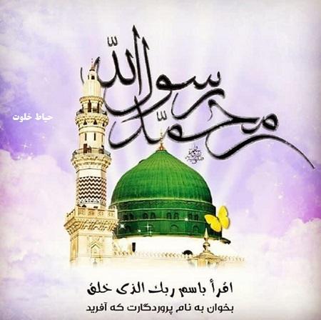 عکس نوشته مبعث رسول الله