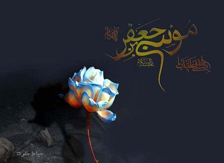 عکس برای شهادت امام موسی کاظم