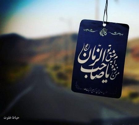 عکس نوشته ولادت امام زمان