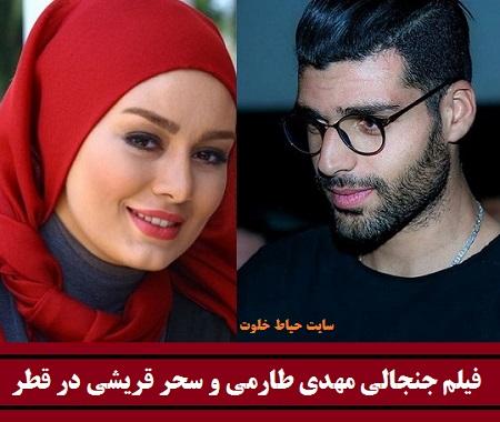 فیلم / مهدی طارمی و سحر قریشی در حال خرید در پاساژی در قطر