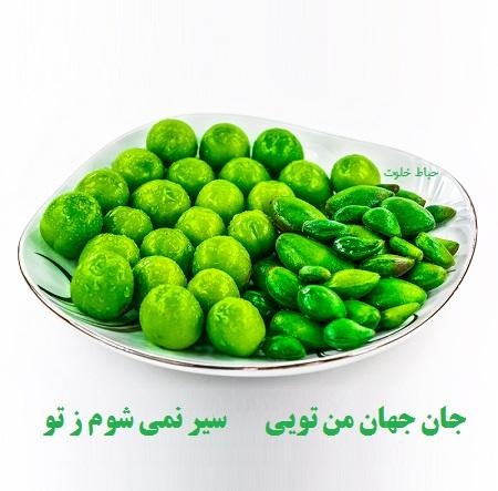 عکس گوجه سبز و چغاله بادام برای پروفایل