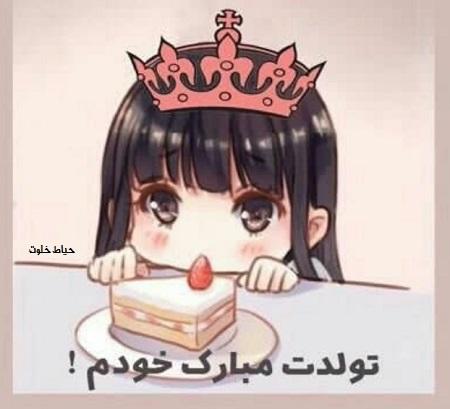 تولدت مبارک خودم