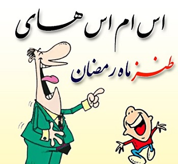 اس ام اس طنز ماه رمضان 97