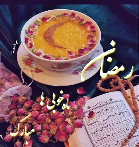 نمونه متن انشا درباره ماه رمضان + انشا درباره روزه داری