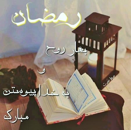 تبریک حلول ماه رمضان, تبریک ماه رمضان 97