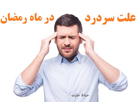 7 نکته مهم برای پیشگیری از سردرد در ماه رمضان