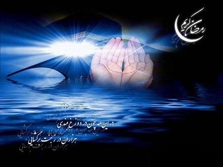 متن زیبا درباره ماه رمضان , دلنوشته ماه رمضان
