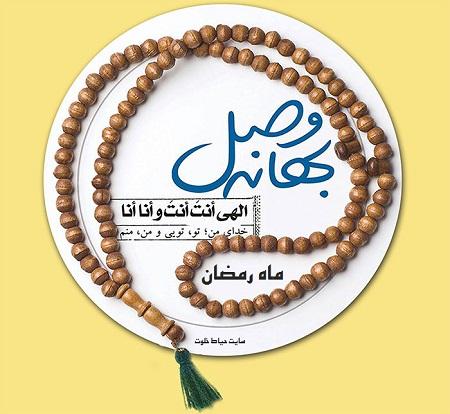 عکس پروفایل رمضان+ عکس نوشته زیبا درباره ماه رمضان