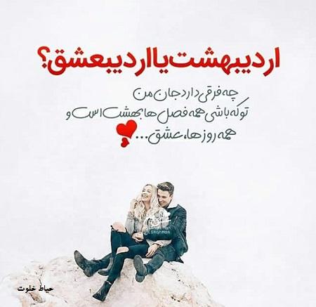 عکس پروفایل اردیبهشتی ها , دختر اردیبهشتی