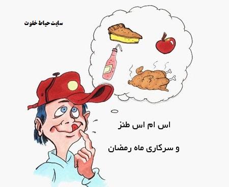 اس ام اس و متن خنده دار درباره ماه رمضان و روزه داری