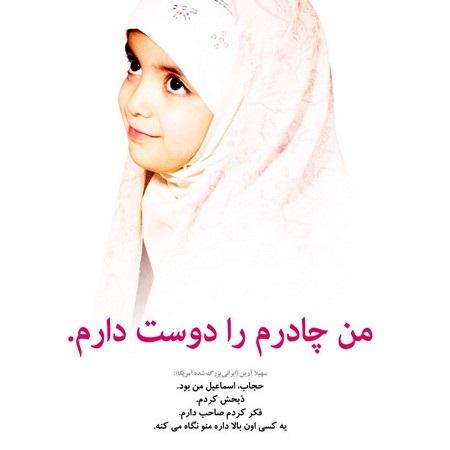 عکس پروفایل حجاب | عکس و متن درباره حجاب و دختران با حجاب