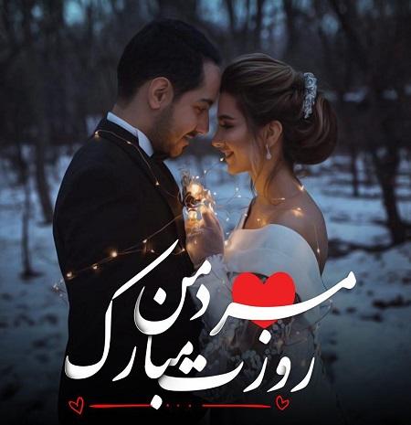 پروفایل شاد عاشقانه | عکس نوشته عاشقانه و شاد برای پروفایل