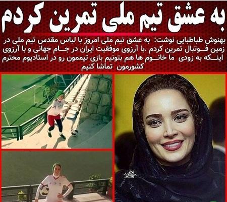 عکس بهنوش طباطبایی با لباس تیم ملی ایران