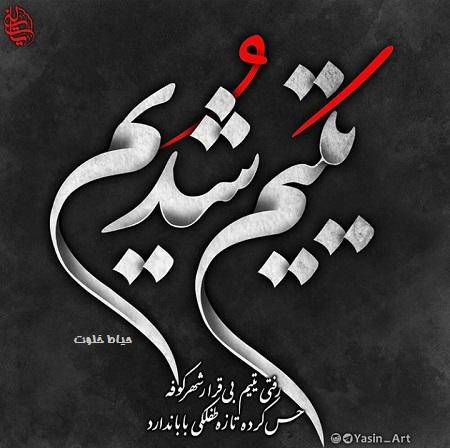 عکس پروفایل شهادت حضرت علی (ع) + متن زیبا