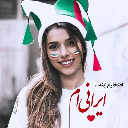 پروفایل تیم ملی ایران | عکس نوشته تیم ملی فوتبال برای پروفایل