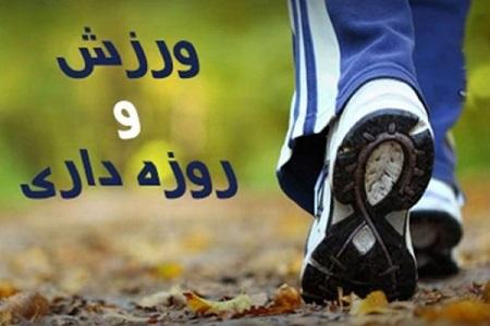 حکم روزه نگرفتن ورزشکاران در ماه رمضان چیست؟