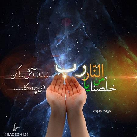 عکس پروفایل شب قدر+ متن زیبا درباره شب احیا