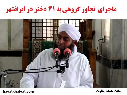 ماجرای ربودن و تجاوز به ۴۱ دختر در ایرانشهر!
