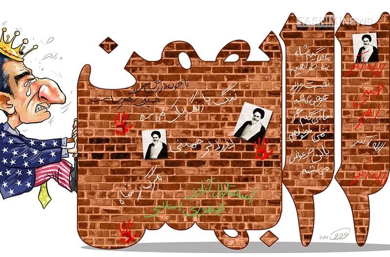 کاریکاتور جالب22 بهمن