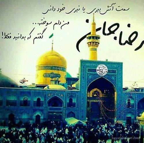 عکس پروفایل زائر مشهدم