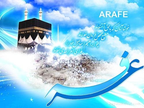 عکس پروفایل روز عرفه , عکس نوشته روز عرفه