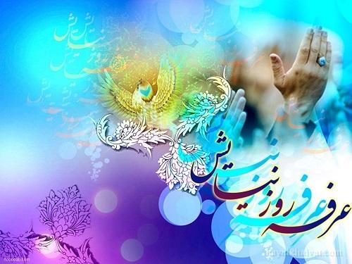 عکس نوشته روز عرفه , عکس پروفایل روز عرفه