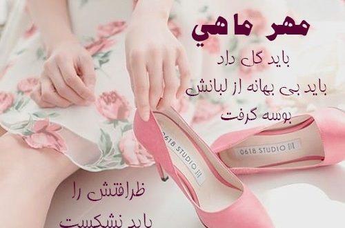 عکس نوشته پروفایل مهر