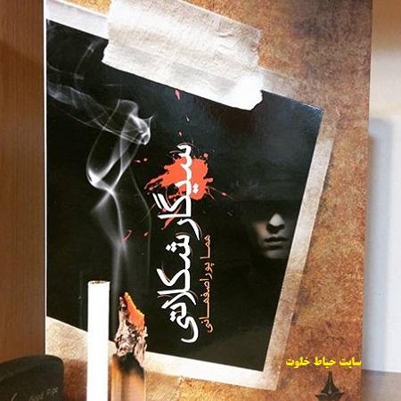 رمان سیگار شکلاتی:معرفی شخصیت ها و داستان رمان