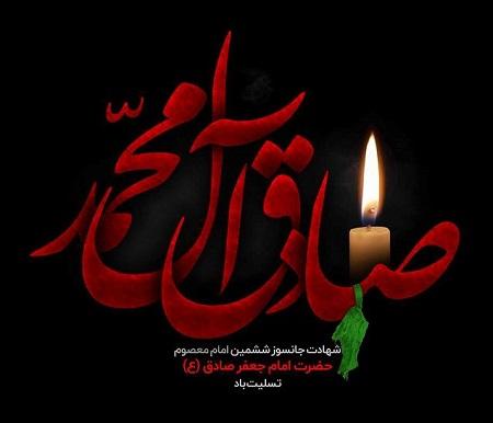 عکس پروفایل شهادت امام صادق (ع) جدید + متن تسلیت
