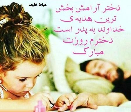 متن زیبا برای دختر کوچولوم + عکس پروفایل روز دختر
