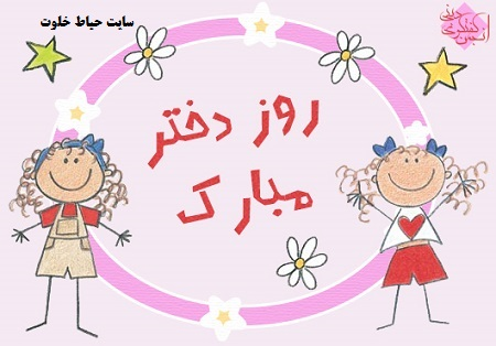 تبریک روز دختر | عکس نوشته روز دختر (جدید) + متن زیبا