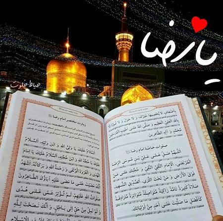 عکس نوشته امام رضا , عکس پروفایل امام رضا