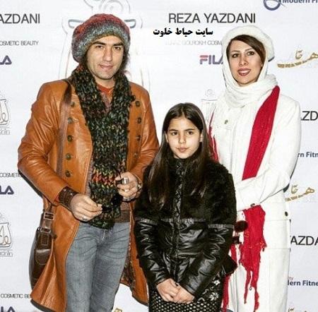 عکس رضا یزدانی و همسرش+دخترشان