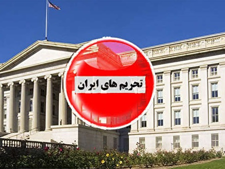 زمان اجرای تحریم های آمریکا علیه ایران جلوتر افتاد!