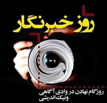 تبریک روز خبرنگار | اس ام اس و متن ادبی تبریک روز خبرنگار
