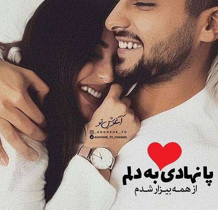 عکس عاشقانه و احساسی