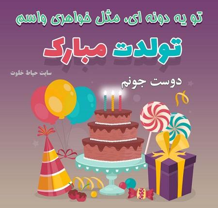 تبریک تولد دوست قدیمی بهمن ماهی
