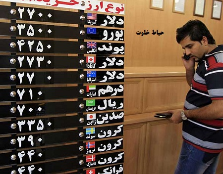 لیست صرافی های مجاز تهران+آدرس و شماره تلفن