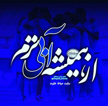 عکس پروفایل استقلال دانلود