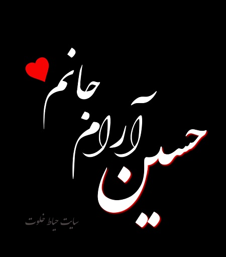 پروفایل محرم حسین جانم