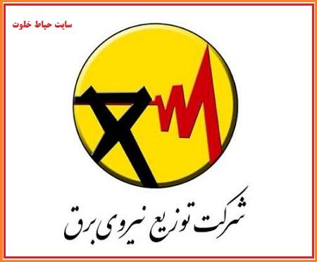 آدرس و شماره تماس مراکز و ادارات برق استان تهران